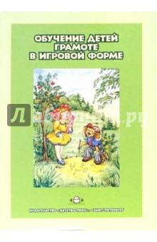 Обучение детей грамоте в игровой форме: Методическое пособие - И.А. Быкова