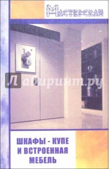 Шкафы-купе и встроенная мебель - Андрей Зорин