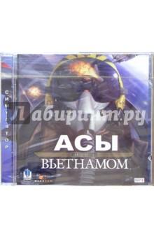 Асы над Вьетнамом (CD)