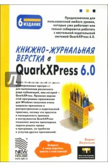Книжно-журнальная верстка в QuarkXPress 6.0. - 6-е издание дополненное и исправленное - Борис Леонтьев