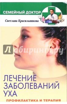 Лечение заболеваний уха - С. Красильникова