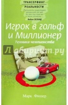 Игрок в гольф и Миллионер. Техника чемпионства - Марк Фишер