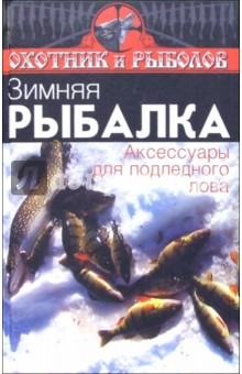 Зимняя рыбалка. Аксессуары для подледного лова - И.С. Евсеев
