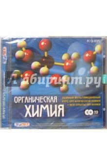 Органическая химия (2CD)