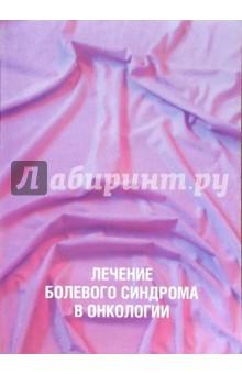 Лечение болевого синдрома в онкологии: Учебно-методическое пособие - Олег Бобров