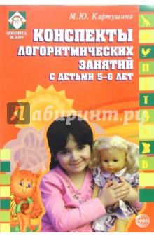 Конспекты логоритмических занятий с детьми 5-6 лет - Марина Картушина