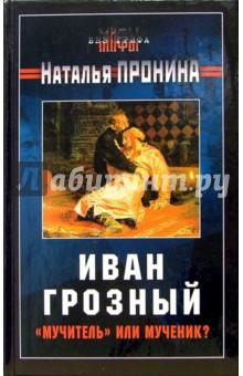 Иван Грозный: мучитель или мученик? - Наталья Пронина