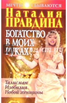 Богатство в моих руках: Руководство по привлечению денег - Наталия Правдина