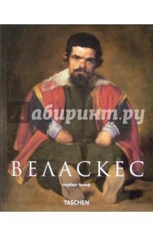 Веласкес (1599-1660): Лицо Испании - Норберт Вольф