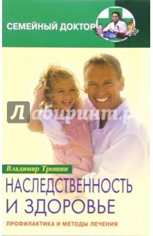 Наследственность и здоровье. Профилактика и методы лечения - Владимир Трошин