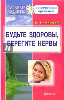 Будьте здоровы, берегите нервы - Николай Климов