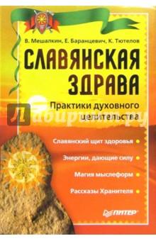 Славянская здрава - Владислав Мешалкин