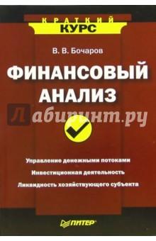 Финансовый анализ - Владимир Бочаров