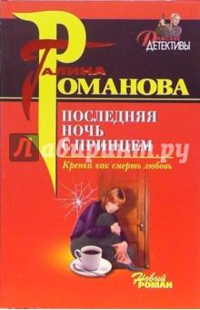 Последняя ночь с принцем - Галина Романова