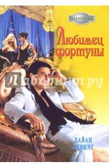 Любимец фортуны: Роман - Дайан Левинг