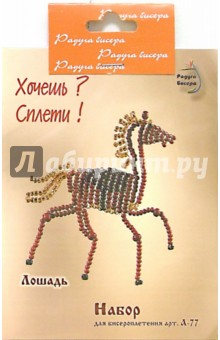 Набор для бисероплетения: Лошадь