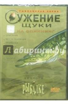 к кузьмин диалоги о рыбалке