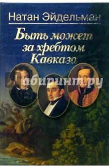 Книги издательства: Вагриус. Страница 69 - BazarKnig.ru