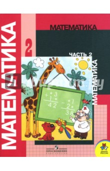 Математика. 2 класс. Учебник. В 2 частях. Часть 1. С online.