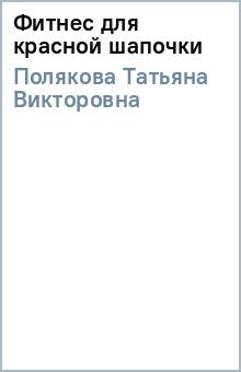 ФИТНЕС ДЛЯ КРАСНОЙ ШАПОЧКИ FB2 СКАЧАТЬ БЕСПЛАТНО