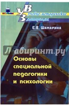 Основы специальной педагогики и психологии учебник.
