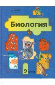 учебник 9 класс биология драгомилов