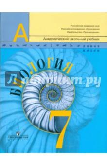Биология 7 класс учебник пасечник