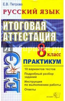 Гдз По Русскому Языку 8 Класс Итоговая Аттестация Петрова Ответы