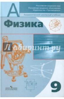 Физика коршак учебник для 9 класса по физике.