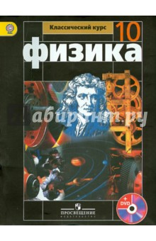 Физика. 10 класс. Учебник. Мякишев г. Я. , буховцев б. Б. , сотский н. Н.