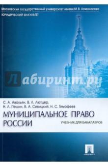 Муниципальное право россии. Учебник и практикум. Александр малько.
