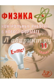 Физика контрольные работы в новом формате 11 6859