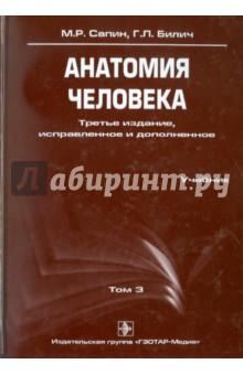 Учебники по анатомии под ред. Сапина м. Р в 2 томах.