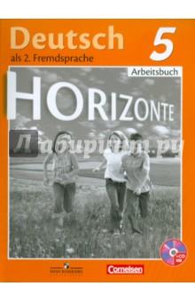 скачать учебник horizonte 5 класс