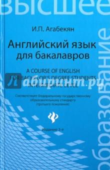 Английский язык для психологов. Учебное пособие. Игорь агабекян.