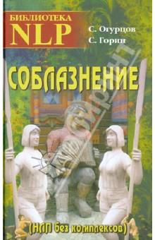 Издательство. Год выпуска: 2008. Горин Сергей. Автор. Иллюстрации