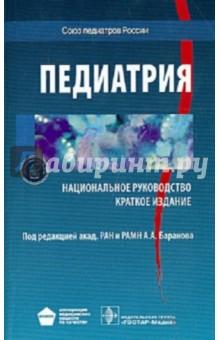 Дерматомиозит Национальное Руководство - фото 6