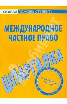 Шпаргалки По Международному Маркетингу