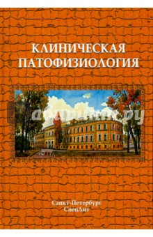 Патофизиология курс лекций литвицкий freedomthemes.