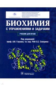 Биохимия. Учебник для вузов, северин е. С. , 2004год. , скачать.