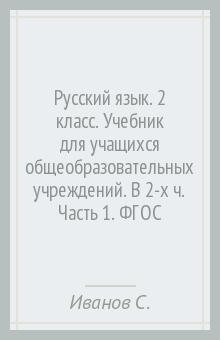 Решебник по русскому языку 2 класс с. В. Иванов.
