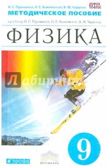 Учебник по физике 9 класс пурышева гдз учебник.