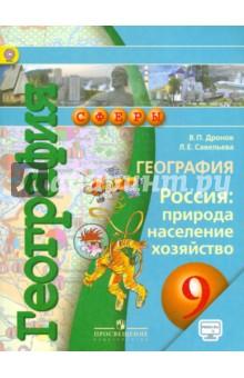 Продам: учебник по географии, 9 класс, в. П. Дронов, в. Я. Ром.
