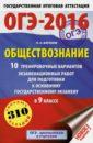 На этой странице собраны материалы по запросу итоговый тест в форме огэ по русскому языку 8 класс с ответами