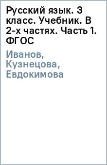 Русский язык. 3 класс. Учебник. Фгос иванов станислав викторович.