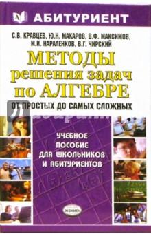 Макаров Юрий Николаевич. Нараленков Михаил Илларионович. Экзамен