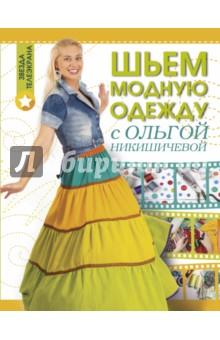 fffd08179b1 Никишичева Ольга Сергеевна