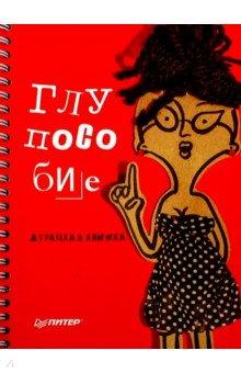 анна дурацкая. фото