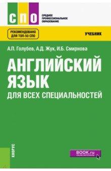 Английский язык учебник а. П голубев bazainnovation.