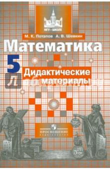 Никольский математика 5 класс решебник учебник.